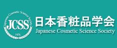 日本香粧品学会